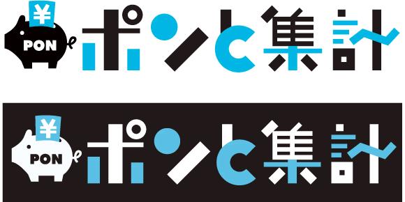 ポンと集計のロゴ