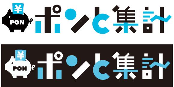 PONと集計のロゴ